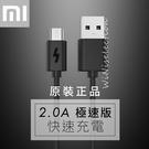 mi小米 原廠正品 閃電2A 極速充電 快速充電線 傳輸線 小米1-4 红米NOTE  [ WiNi ]