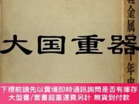 二手書博民逛書店罕見日本輕金屬三十年史Y255929 日本輕金屬社史編集室 日本輕金屬 出版1970