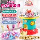 兒童糖果扭蛋機投幣游戲網紅迷你小型家用學優馬過家家女孩玩具 NMS小艾新品
