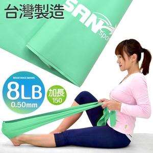 台灣製造 加長150CM彼拉提斯帶(8LB)韻律瑜珈帶彈力帶.皮拉提斯帶拉力帶【SAN SPORTS】