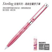 原子筆 飛龍Pentel B820P2-AT  玫瑰原子筆【文具e指通】團購.量販