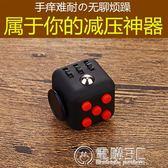辦公解壓玩具減壓骰子抗焦慮煩躁方塊多動癥解壓魔方發泄神器創意篩子成人玩具 電購3C
