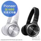 【配件王】日本代購 先鋒 Pioneer SE-MX8 進階 重低音 耳罩式 耳機 派對 高音質 易收納 抗噪