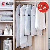 【日本天馬】衣物/西裝透窗防蟲防塵套(附透窗)-長版 2入單一規格