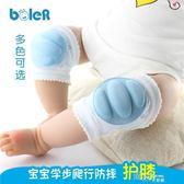 嬰兒護膝爬行護膝套夏秋季寶寶學步防摔護墊護肘男女兒童護膝蓋 道禾生活館