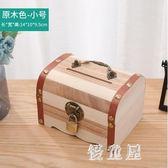 木質存錢罐 復古百寶箱收納盒儲錢儲蓄罐帶鎖兒童生日創意禮品 BT11652『優童屋』