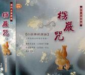 台語佛經課誦10 楞嚴咒 CD  (音樂影片購)