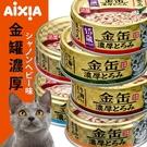 四個工作天出貨除了缺貨》日本AIXIA 愛喜雅 金缶濃厚 (金罐濃厚)貓罐頭 70g*24罐(1箱)
