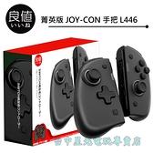 L446【精英版】 NS Switch 良值 Joy-Con 左右手控制器 雙手把 【喚醒 連發 RGB】台中星光電玩