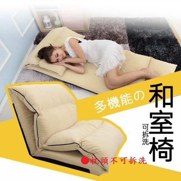 【BNS居家生活館】新款Arvin艾文日式坐臥躺和室椅【枕頭不可拆洗款】/沙發 單人沙發 沙發床