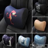 汽車頭枕枕靠枕頸枕記憶棉靠墊枕車內車載座椅頸椎枕用品四季『韓女王』