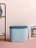 衛生間夾縫垃圾桶北歐家用客廳廚房臥室拉圾筒簡約創意長方形紙簍 伊莎gz