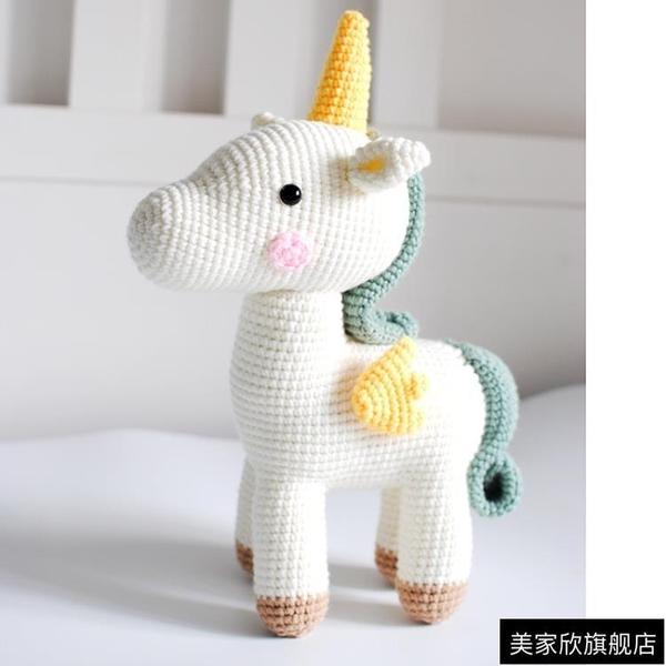 小馬獨角獸鉤針玩偶材料包 手工編織毛線diy材料包 視頻教學 【現貨快出】