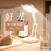 小檯燈護眼大學生宿舍臥室床頭學習專用可充電折疊便攜式插電兩用 【夏日新品】
