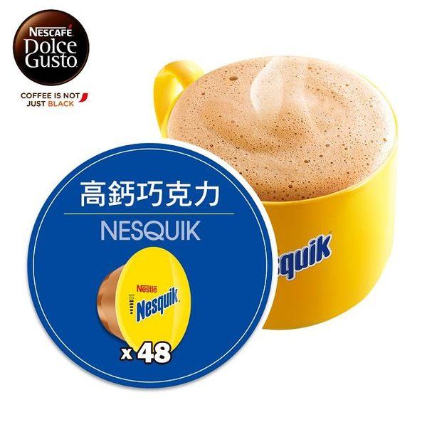 【雀巢 Nestle】DOLCE GUSTO Nesquik高鈣巧克力飲品16顆入*3