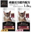 *KING WANG*PROPLAN冠能 成貓活力提升配方1.5Kg 專利配方 富含活性益生菌 貓糧