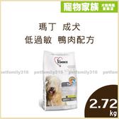 寵物家族-瑪丁 成犬低過敏 鴨肉配方 2.72kg
