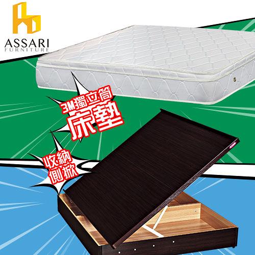 ASSARI-房間組二件(側掀+3M三線獨立筒)單大3.5尺
