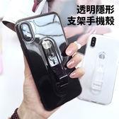隱形支架 iPhone 8 7 Plus X 手機殼 透明 全包 tpu軟殼 保護殼 一體式 懶人支架 保護套
