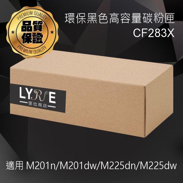 HP CF283X 83X 相容環保高容量碳粉匣 適用 HP LaserJet Pro M201n/M201dw/M225dn/M225dw