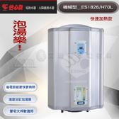 『怡心牌熱水器』ES 1826 高功率 加熱直掛式橫掛式電熱水器70 公升220V ES  系列機械型