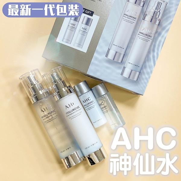 韓國AHC 玻尿酸B5神仙水保養組【MK001】神仙乳液 高保濕 精華液 神仙水乳液組合 套組 禮盒