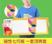 七巧板智力拼圖磁性磁力幼兒園寶寶兒童早教玩具小學生益智玩限時八九折