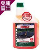 SONAX 雨刷精500ml【免運直出】