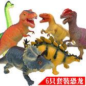 恐龍玩具大號環保軟膠恐龍玩具 6款套裝 侏羅紀世界霸王龍三角龍仿真模型  古梵希igo