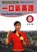 (二手書)一口氣英語(8)