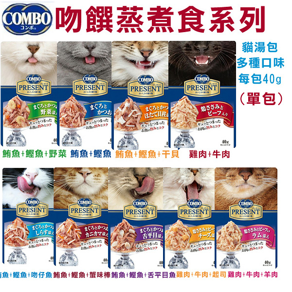 ◆MIX米克斯◆【單包】COMBO PRESENT《吻饌蒸煮食系列》40G/包 貓湯包多種口味任選