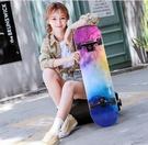 滑板 四輪滑板初學者女生成年人兒童青少年劃板男孩短板專業雙翹滑板車TW【快速出貨八折下殺】