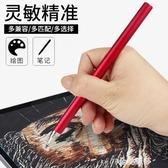 ipad電容筆觸摸筆手機觸控手寫觸屏華為蘋果通用5防誤觸平板mini4 極簡雜貨