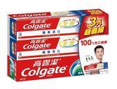 高露潔清新美白超值三入組(全效美白牙膏80gx2+三重功效160g)