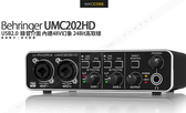 Behringer UMC202HD USB2.0 錄音卡 錄音介面 內建48V幻象 24Bit高取樣