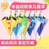 兒童雨傘女童公主寶寶長柄幼兒園遮陽防曬小孩小學生男童太陽傘 多色小屋YXS