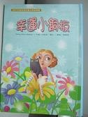 【書寶二手書T8/兒童文學_AN3】幸運小銅板_珍妮芙賀杜