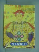 【書寶二手書T8/一般小說_GKZ】雍正皇帝-九王奪嫡(下)_二月河