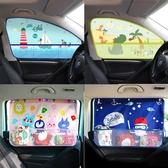 汽車遮陽簾車內用車窗簾防曬隔熱擋吸盤式自動伸縮側窗夏季遮陽擋