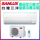 ◤台灣三洋SANLUX◢冷專變頻分離式一對一冷氣*適用10-12坪 SAE-63V7+SAC-63V7  (含基本安裝+舊機回收)