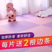 泡沫地墊兒童臥室爬爬墊60拼接爬行墊家用拼圖地板加厚2.5