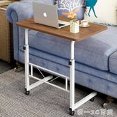 電腦桌床邊桌臺式家用書桌簡約宿舍簡易床上小桌子移動懶人桌學生【帝一3C旗艦】IGO