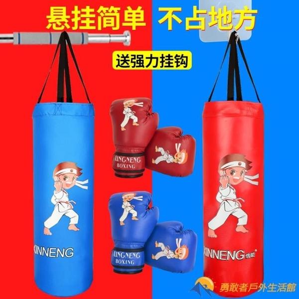 兒童拳擊沙袋健身手套吊式小孩器材沙包套裝【勇敢者户外】