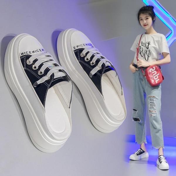 半拖鞋 包頭半拖小白鞋女新款夏季韓版百搭厚底無后跟單鞋網紅懶人鞋 瑪麗蘇