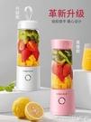 榨汁機格立高便攜式榨汁機家用水果小型充電迷你炸果汁機電動學生榨汁杯220V 免運
