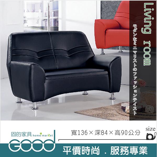 《固的家具GOOD》406-12-AD 768型透氣皮雙人沙發【雙北市含搬運組裝】