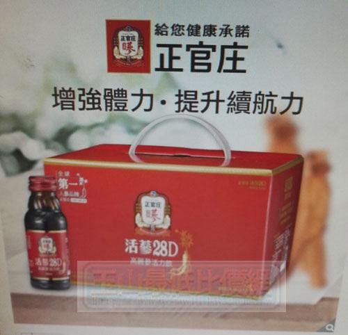 [COSCO代購] W86999 正官庄 28D高麗蔘活力飲 20 瓶 (100 毫升X 20瓶)