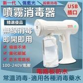 【台灣現貨 9個藍燈升級款】DS530殺菌消毒噴霧槍 藍光霧化器【帶通電燈】納米消毒噴霧機
