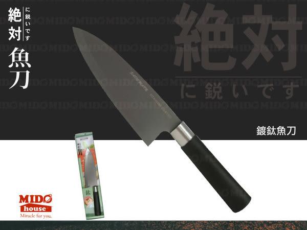 台灣仙德曼『刀匠別作 KK402 鍍鈦魚刀』《Mstore》