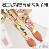 【東京 】迪士尼TSUM TSUM 卡通 相機背帶識別證背帶橘黃系列共2 款